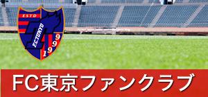 FC東京ファンクラブ